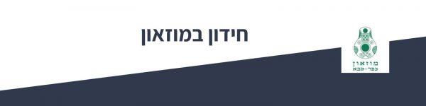 חידון טריווייה כפר סבאי