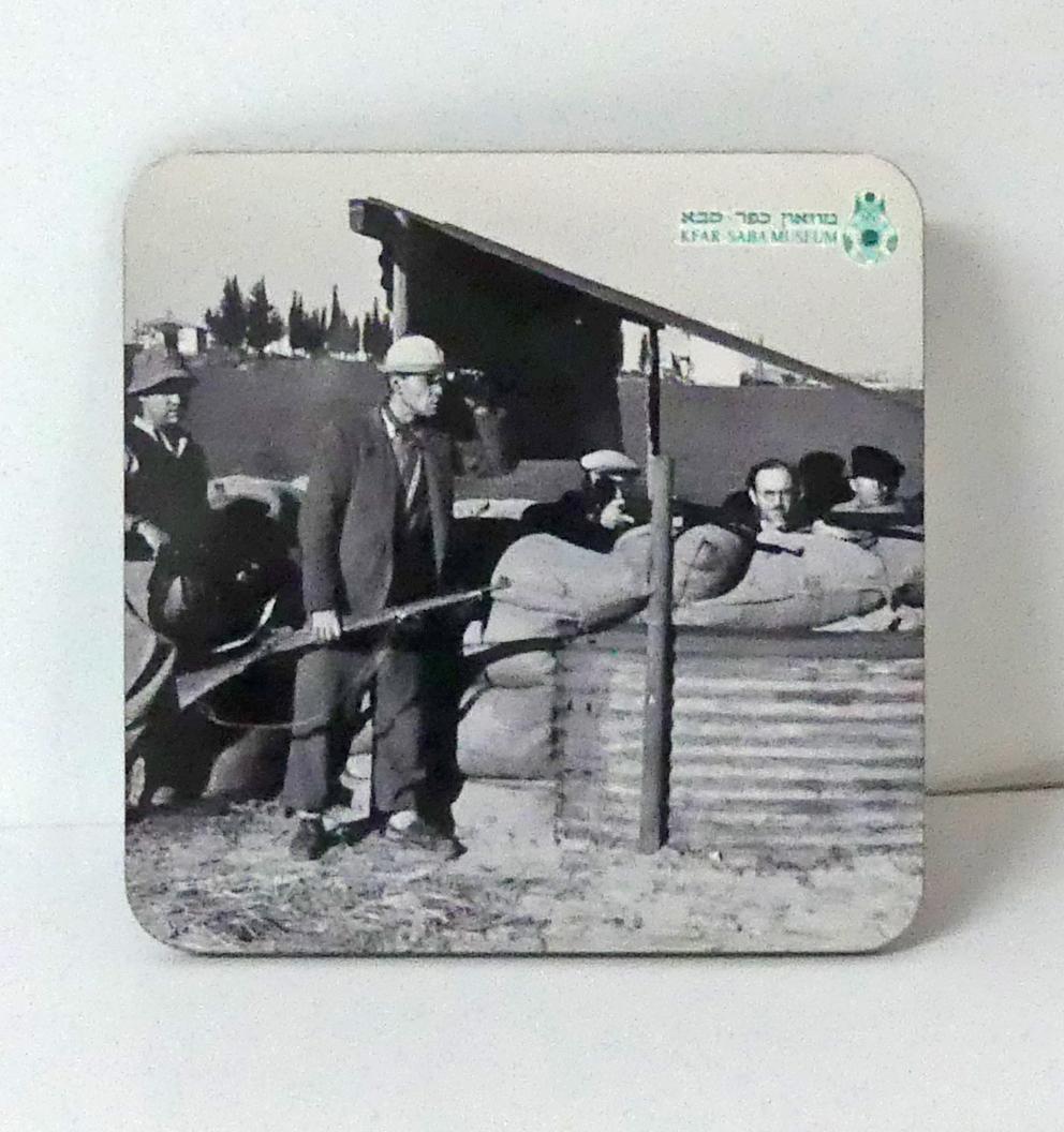 תחתית לספל עם תמונה היסטורית של עמדת הגנה בכפר סבא