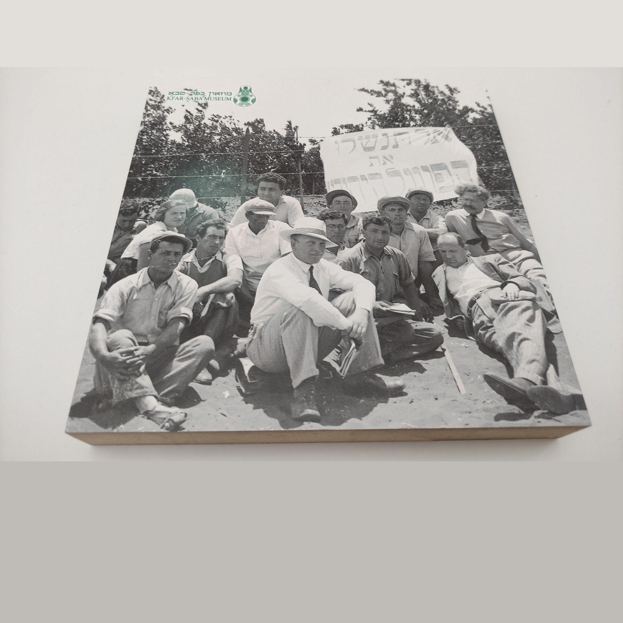 בלוק עץ מזכרת עם צילום היסטורי