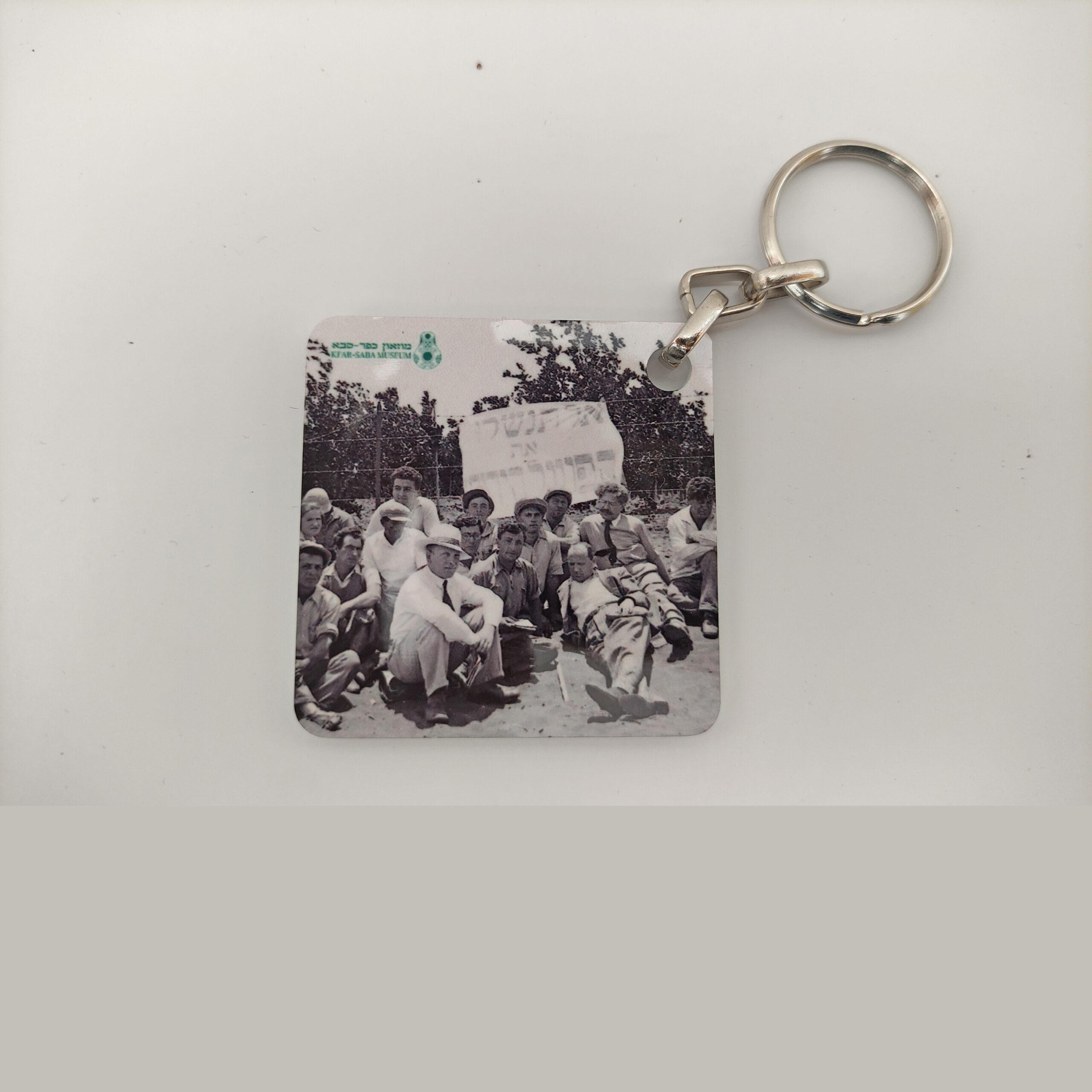 מחזיק מפתחות עם צילום היסטורי