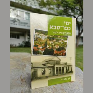 כריכת הספר ימי כפר סבא