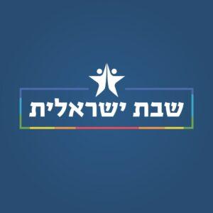 לוגו פרויקט שבת ישראלית