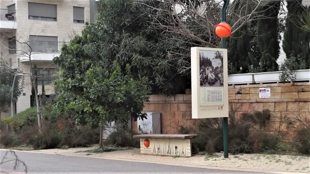 עמדת שביל הראשונים כפר סבא - הפרדסנות