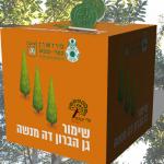 פרסומת לפרויקט שיקום גן הברון מנשה כפר סבא