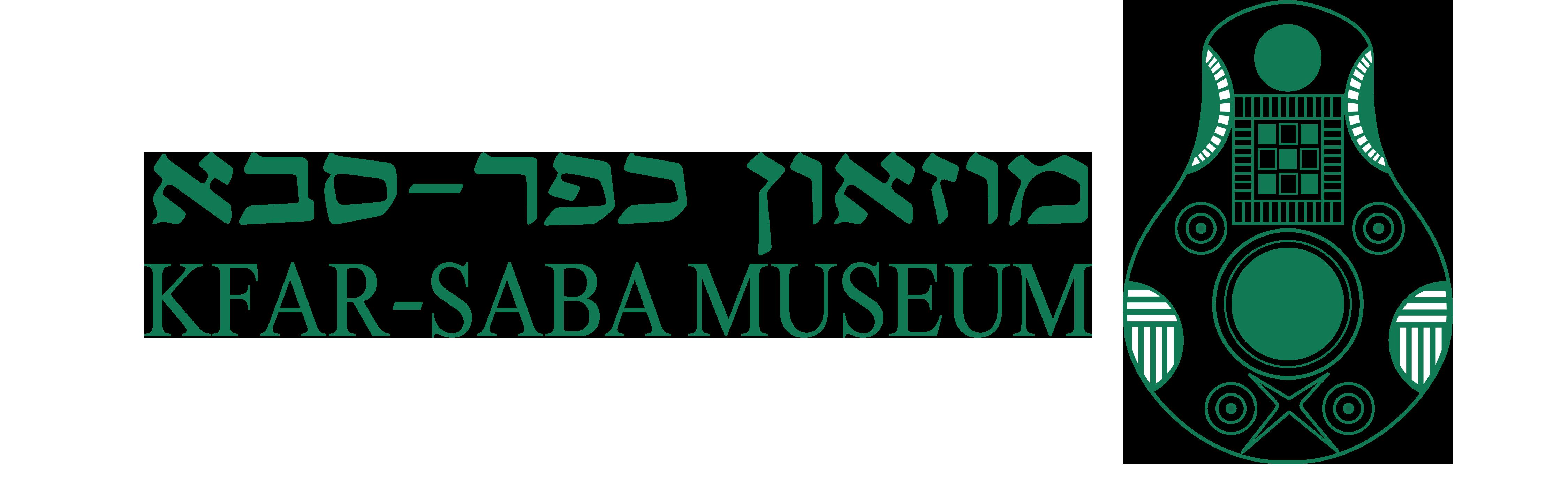 לוגו מוזאון כפר סבא