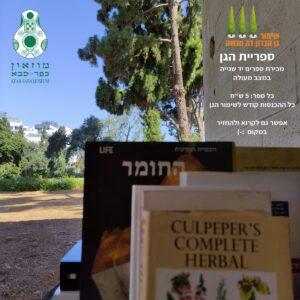 פרסום מכירת ספרים בגן מנשה